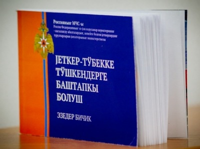 На Алтае вышло пособие по оказанию первой помощи на языке коренного народа