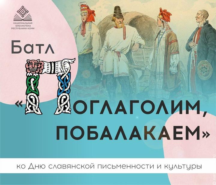 Национально-культурные автономии Коми примут участие в лингвистическом батле
