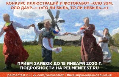 """Конкурс рисунков и фотографий на тему удмуртского фольклора пройдет во """"Всемирный день пельменя"""""""