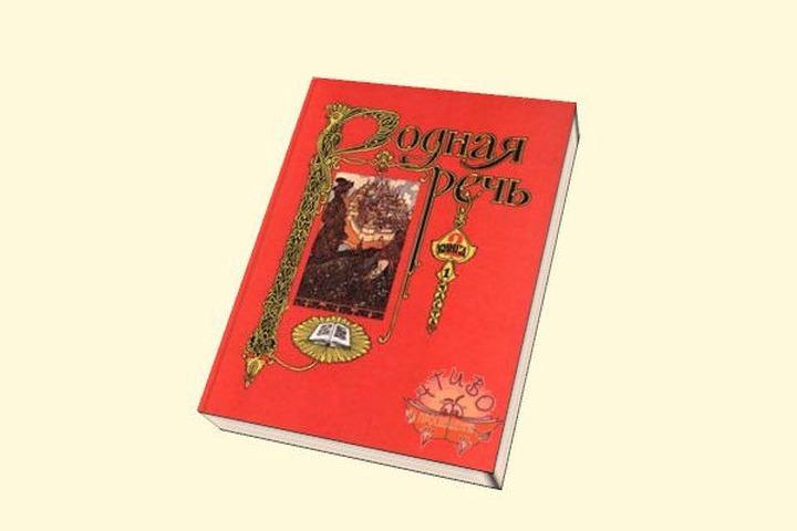 """В ФЦП """"Русский язык"""" внесли раздел о поддержке изучения родного языка"""