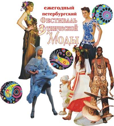 В Санкт-Петербурге вплетут этнические мотивы в современную моду