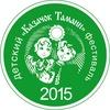 23 августа 2015 года в Атамани стартует XXII Российский Фестиваль-конкурс Казачок Тамани