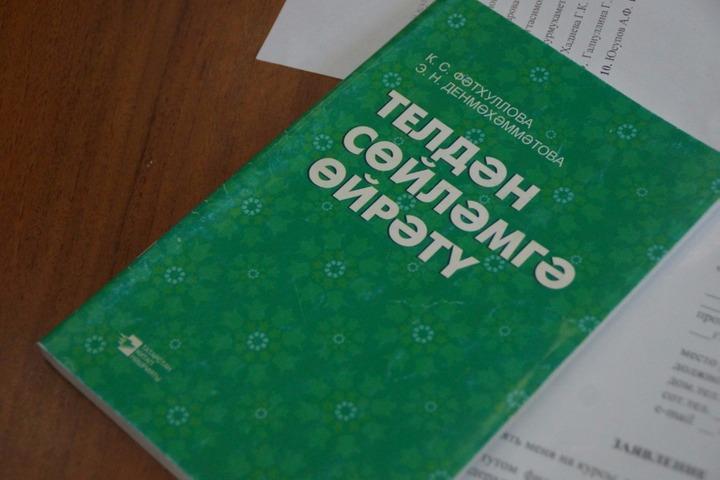 СМИ: Изучение татарского языка будет добровольным