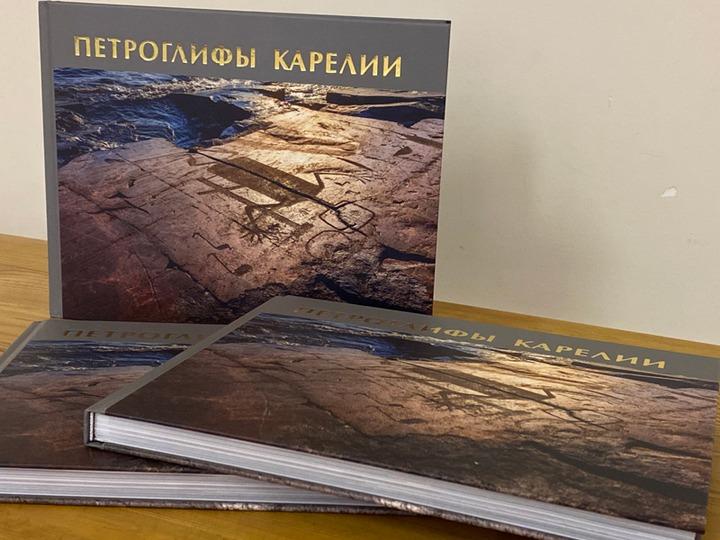 Альбом об истории петроглифов Карелии выпустил республиканский Национальный музей
