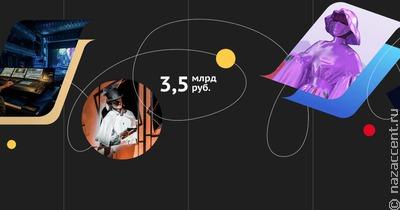 Культурные проекты поддержат на 3,5 миллиарда рублей