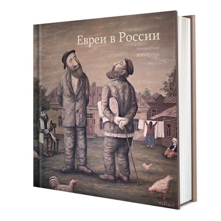 На Ставрополье выпустят книгу об истории местных евреев