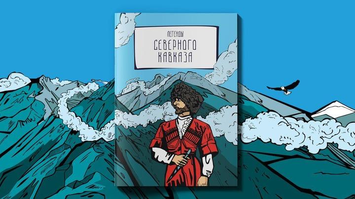 Персонажи легенд Северного Кавказа стали героями серии комиксов