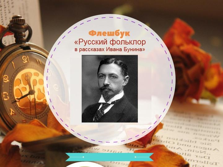 Пользователям сети предлагают найти в прозе Бунина русский фольклор
