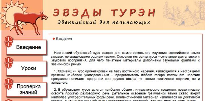 Компьютерную программу для обучения эвенкийскому языку создали в Якутии