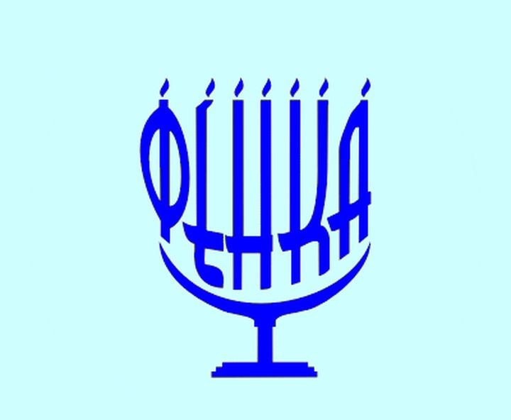 Еврейская ФНКА в честь 15-летия провела обучающий семинар