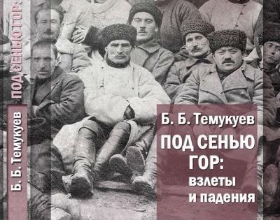 В Нальчике к годовщине депортации балкарцев вышла книга об известных народных деятелях