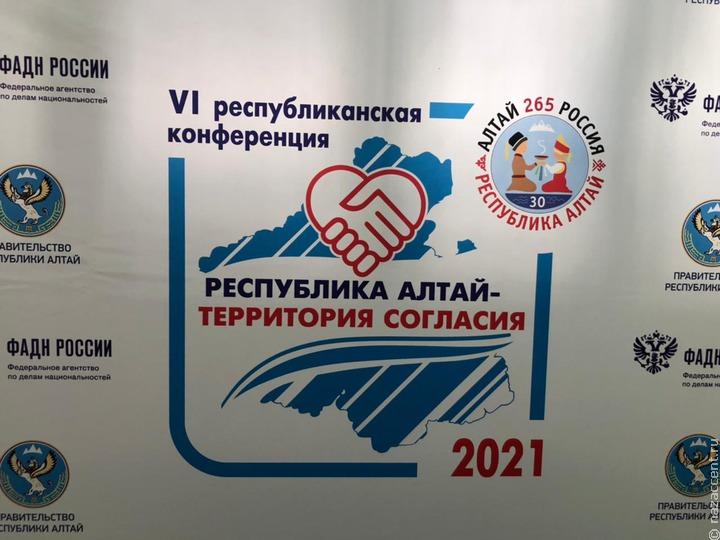 В Республике Алтай обсудили приоритеты национальной политики