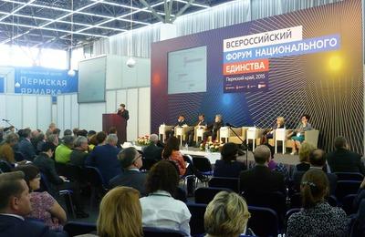 На Всероссийский форум национального единства съехались более 800 участников