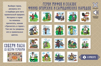 В Сыктывкаре презентовали интерактивную игру с героями финно-угорских мифов
