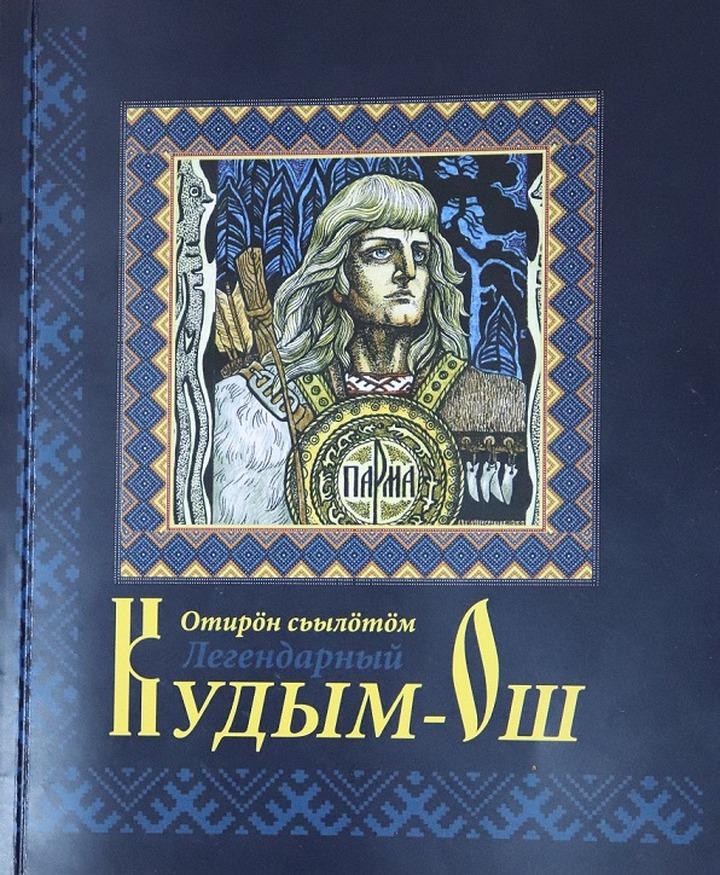 Издан сборник адаптированных легенд о коми-пермяцком богатыре