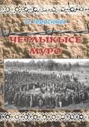 Марийские песни из концлагерей Германии услышат в Йошкар-Оле
