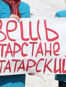 Татарские активисты предложили убрать русский из числа государственных языков