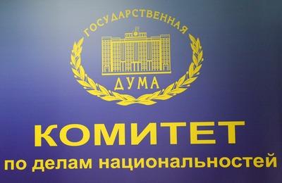 В Комитете ГД по делам национальностей рассказали о планах на осень