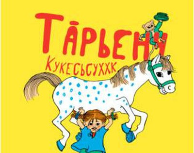 "В Ловозере презентуют книгу ""Пеппи Длинныйчулок"" на саамском языке"