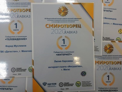 """СМИротворцев"" Кавказа назвали в Назрани"