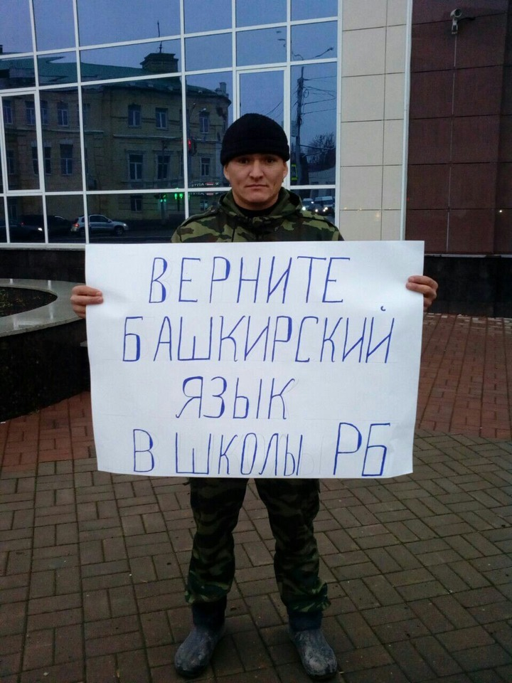 В Башкортостане прошли одиночные пикеты в защиту башкирского языка