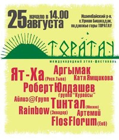 """Этнофестиваль """"Торатау-2013"""" проведут с индейцами, кумысом и бесплатным пловом"""