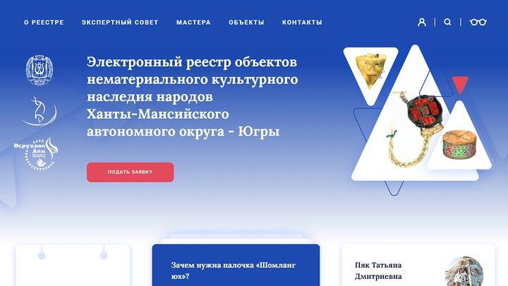 Песни казымских хантов назвали культурным наследием Югры