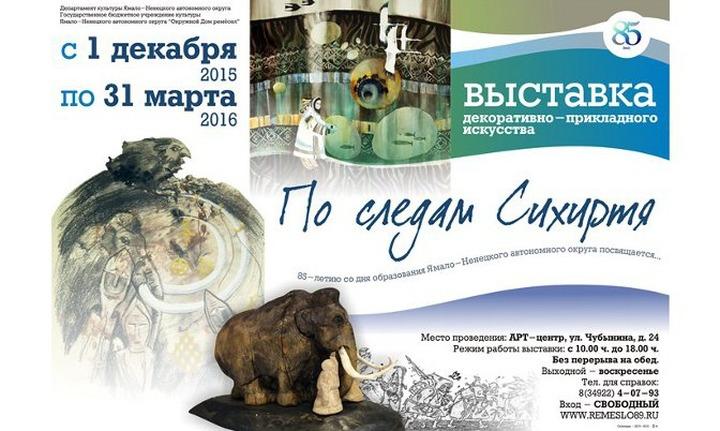 """В Салехарде пройдет выставка декоративно-прикладного искусства """"По следам сихиртя"""""""