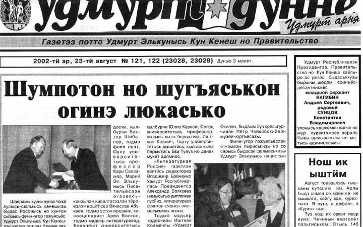 """Удмуртские активисты пожаловались на """"игнор"""" родного языка властями"""