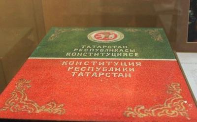 Путина попросили проверить легитимность Конституции Татарстана