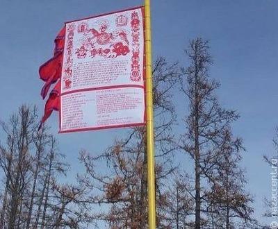 В Бурятии прошел обряд вывешивания Всебурятского хии морина