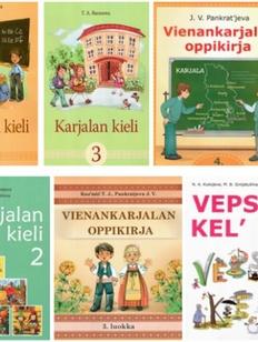 Учебники по карельскому и вепсскому языкам вошли в федеральный перечень