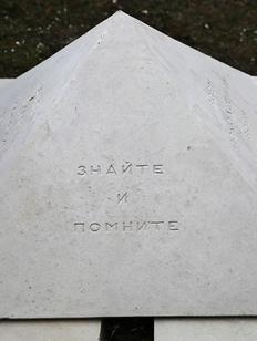 Память убитых фашистами крымчаков и евреев почтут в Крыму
