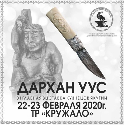 Лучшие кузнецы Якутии соберутся на выставке в Якутске