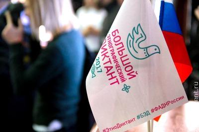 В России началась подготовка к проведению Большого этнографического диктанта