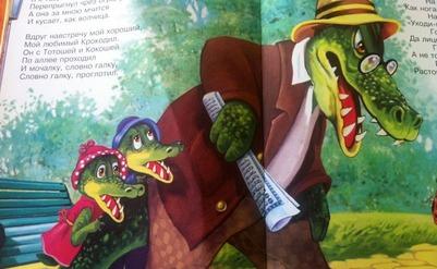 Российских мусульман возмутил крокодил с Кораном в детской книге