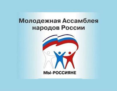 В Воронеже открылся молодежный форум по укреплению межнациональных отношений