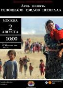 Представители курдского дома почтут память погибших езидов
