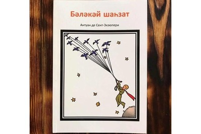 """""""Маленького принца"""" Экзюпери издали в Испании на башкирском языке"""