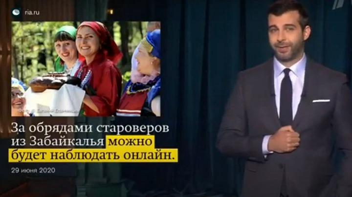 Ургант пошутил в прямом эфире об онлайн-празднике старообрядцев
