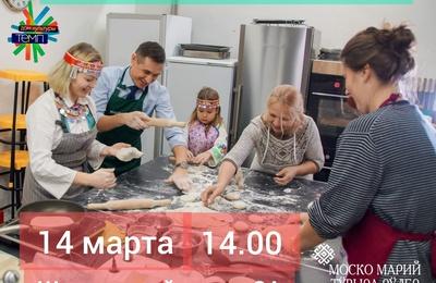 В Москве пройдет мастер-класс по приготовлению марийских вареников [ВИДЕО]