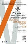 В Екатеринбурге прошел съезд Ассоциации антропологов и этнологов России
