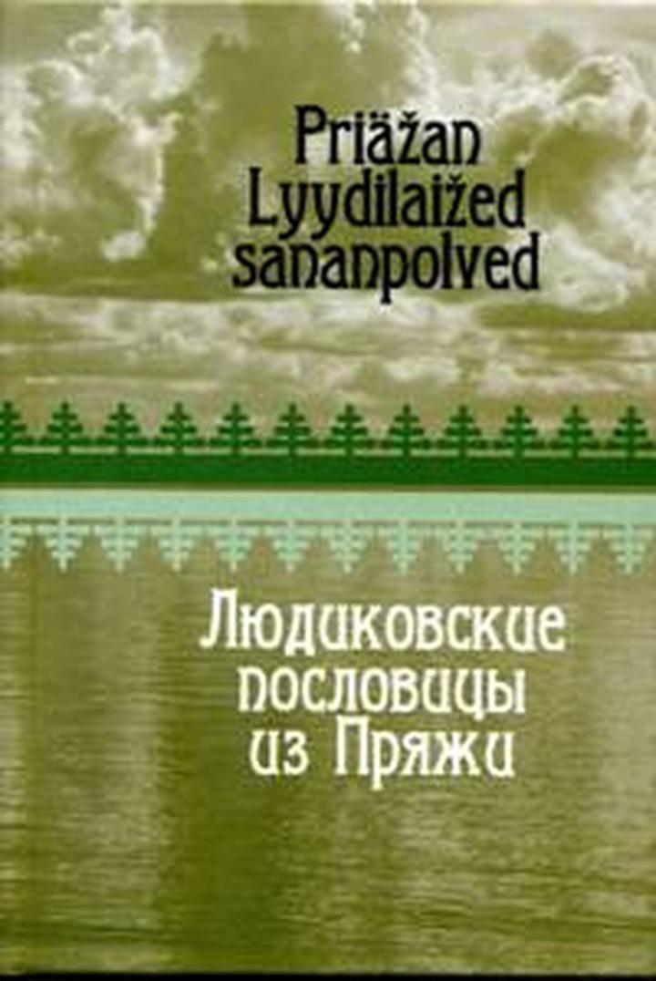 В Петрозаводске издали книгу людиковских пословиц