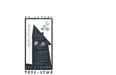 Петь старинные русские песни научат на фолк-кемпе в Архангельской области