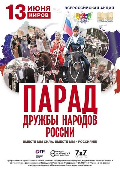 Четыре региона утвердили программу Парада дружбы народов России