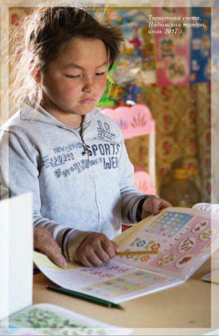 На Ямале выпустили сборник об организации кочевого образования
