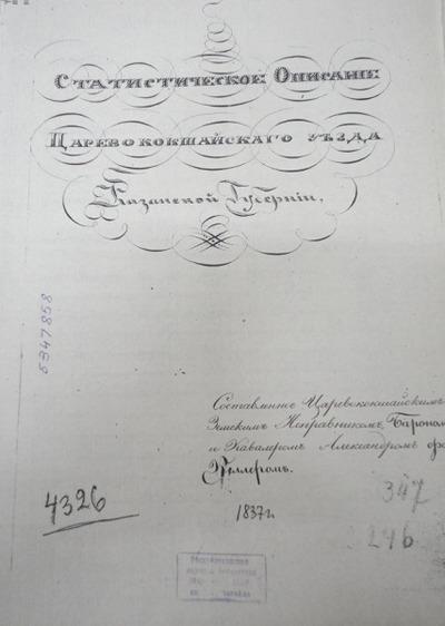 В Марий Эл оцифровали рукопись о жизни региона в XIX веке