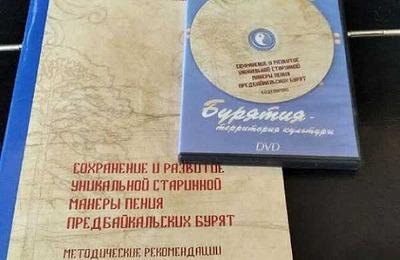 Книгу о традиционном пении предбайкальских бурят выпустили в Улан-Удэ
