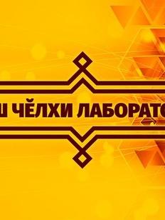 Создан машинный переводчик для чувашского языка