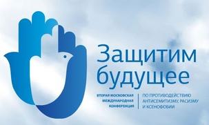 Представители 37 стран обсудят в Москве борьбу с ксенофобией и антисемитизмом
